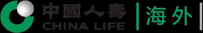 中国人寿保险(海外)